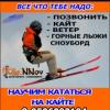 Обучение сноукайтингу в НН.
