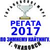 Регата на Горьковском Море 2016