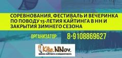 Кайт-фестиваль 23-24 марта. Закрытие сезона