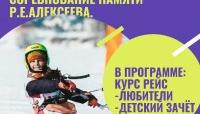 Кубок Горьковского моря